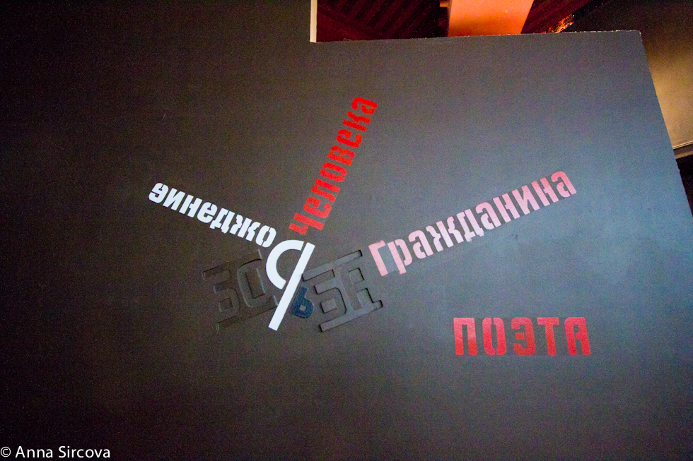 Mayakovsky-Museum-Moscow-Russia-Anna-Sircova-4