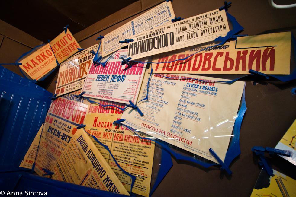 Mayakovsky-Museum-Moscow-Russia-Anna-Sircova-2